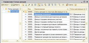 Курсы главного бухгалтера + 1С: Бухгалтерии 8.2/8.3