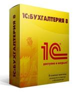 Курсы обучения для секретарей референтов программе 1С бухгалтерия в Киеве. Учебный центр Успех