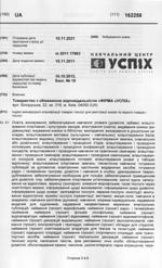 свидетельство на знак товаров и услуг учебного центра Успех Киев