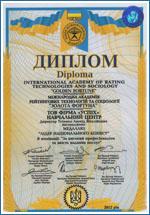 Награды учебного центра Успех Киев