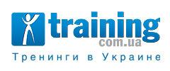 Тренинги в Украине. Ведущий тренинговый портал TRAINING.COM.UA