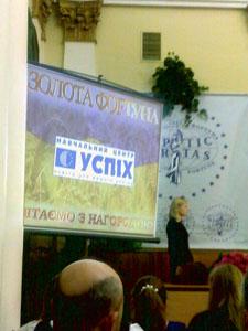 Награждение учебного центра Успех Киев